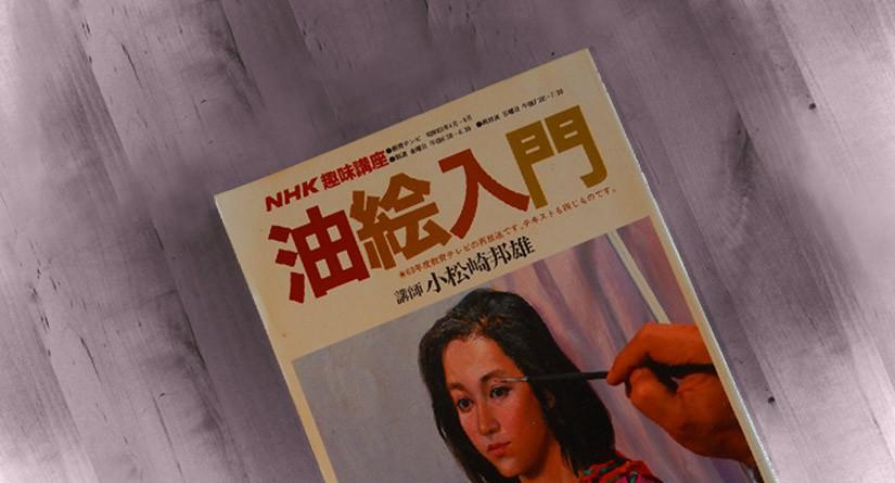 昭和61年放送のNHK趣味講座:油絵入門 講師:小松崎邦雄