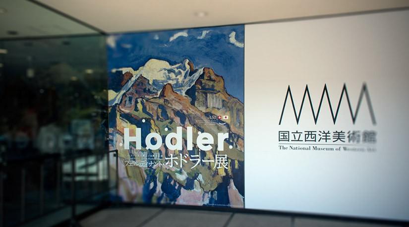 ホドラー展を見に行ってきました
