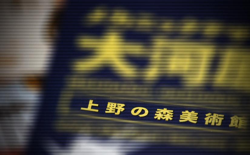 『大河原邦男展』と『蒼樹うめ展』@上野の森美術館