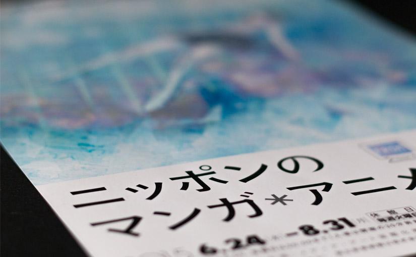 国立新美術館にて『ニッポンのマンガ*アニメ*ゲーム展』が開催されます