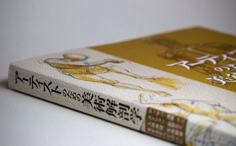 人体を知るための書籍『アーティストのための美術解剖学』