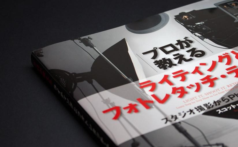 書籍『プロが教えるライティングとフォトレタッチ・テクニック』を読みました。