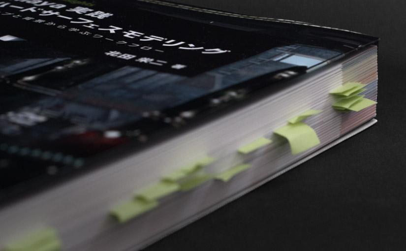 書籍『Maya実践ハードサーフェスモデリング:プロップと背景から学ぶワークフロー』を読む