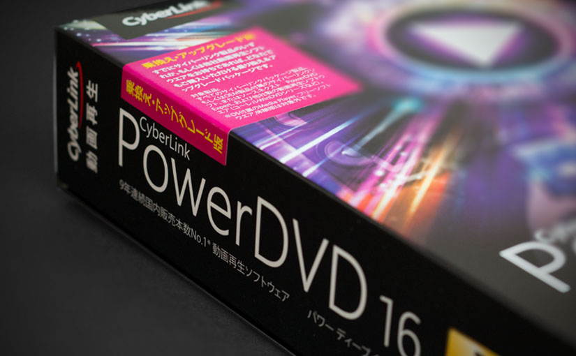 OEM版のPowerDVD 10からPowerDVD 16 ultraにアップグレード:問題無くインストール完了